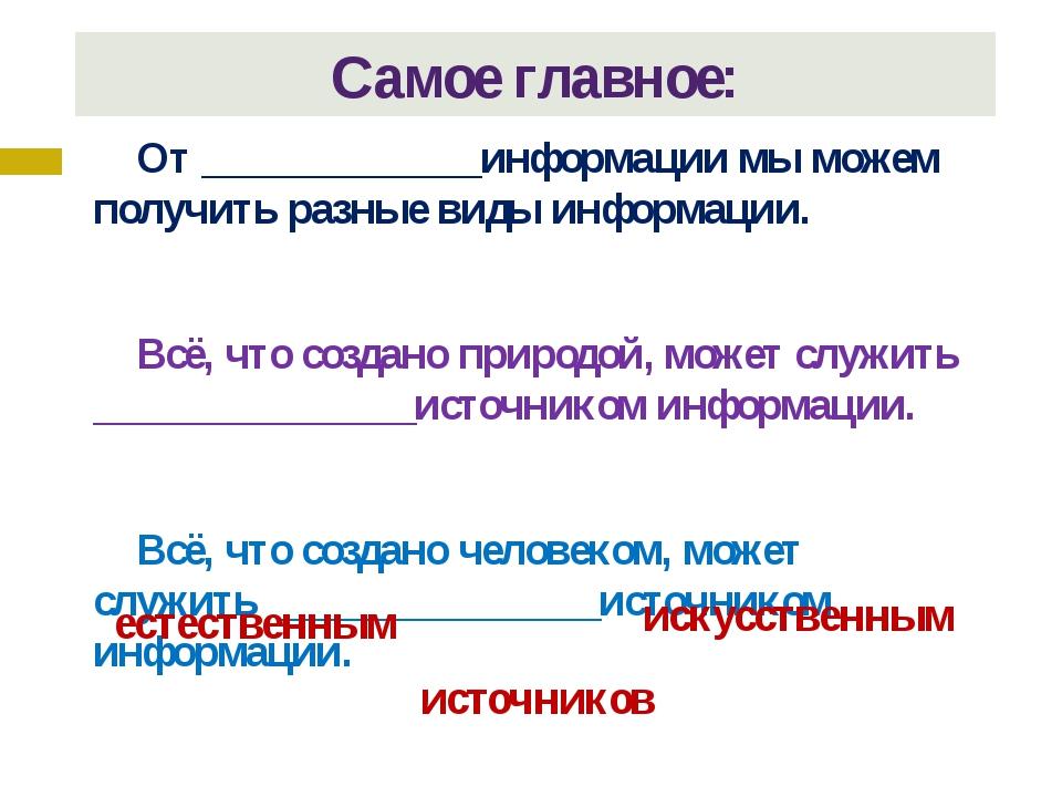 От _____________информации мы можем получить разные виды информации. Всё, чт...