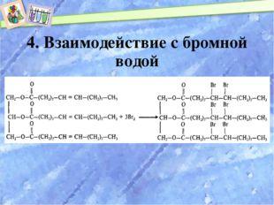 4. Взаимодействие с бромной водой
