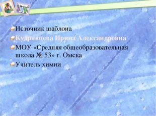Источник шаблона Кудрявцева Ирина Александровна МОУ «Средняя общеобразователь