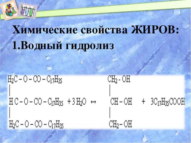 Химические свойства ЖИРОВ: Водный гидролиз