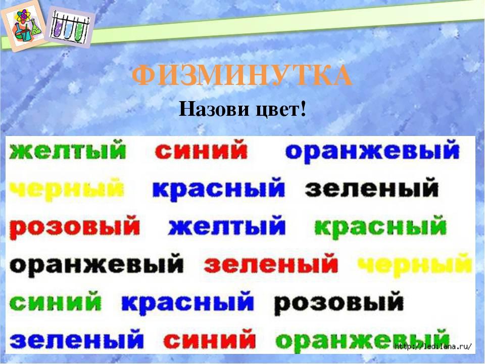 ФИЗМИНУТКА Назови цвет!