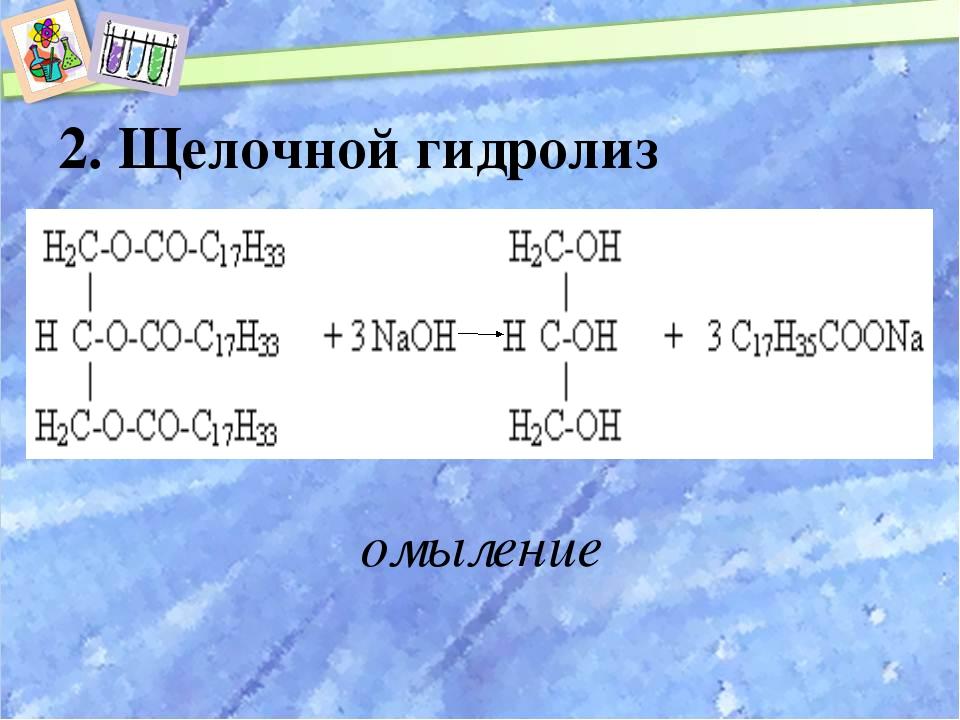 2. Щелочной гидролиз омыление