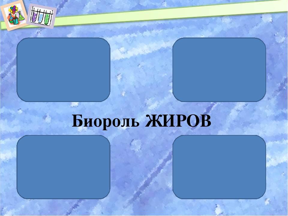 Биороль ЖИРОВ