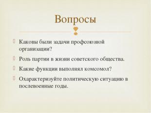 Каковы были задачи профсоюзной организации? Роль партии в жизни советского об