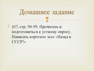 §17, стр. 94-99. Прочитать и подготовиться к устному опросу. Написать коротко