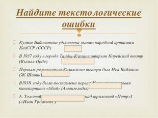 Куляш Байсеитова удостоена звания народной артистки КазССР (СССР) В 1937 году