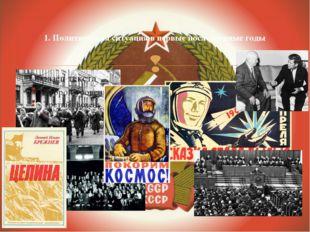 1. Политическая ситуация в первые послевоенные годы 