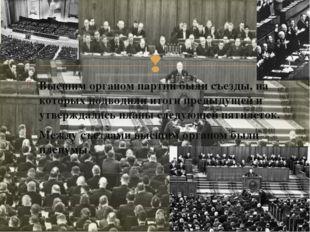 Высшим органом партий были съезды, на которых подводили итоги предыдущей и ут
