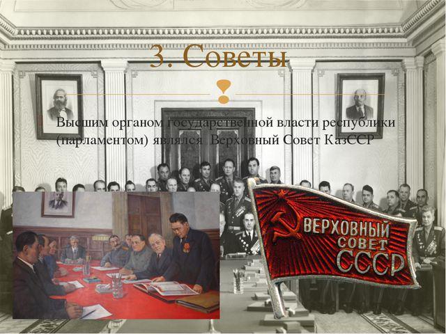 Высшим органом государственной власти республики (парламентом) являлся Верхов...