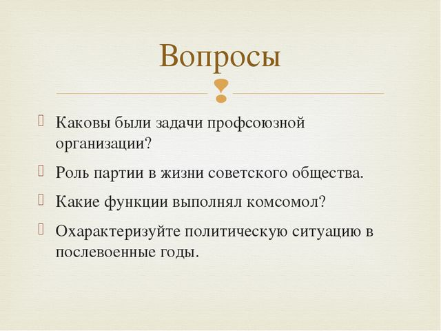 Каковы были задачи профсоюзной организации? Роль партии в жизни советского об...