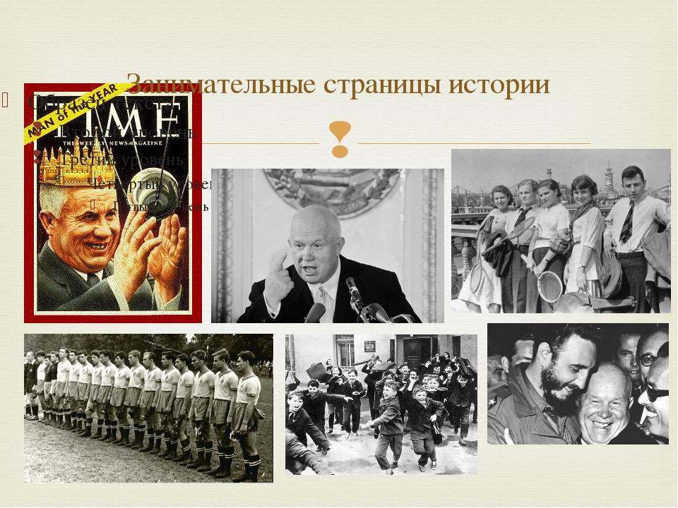 Занимательные страницы истории 