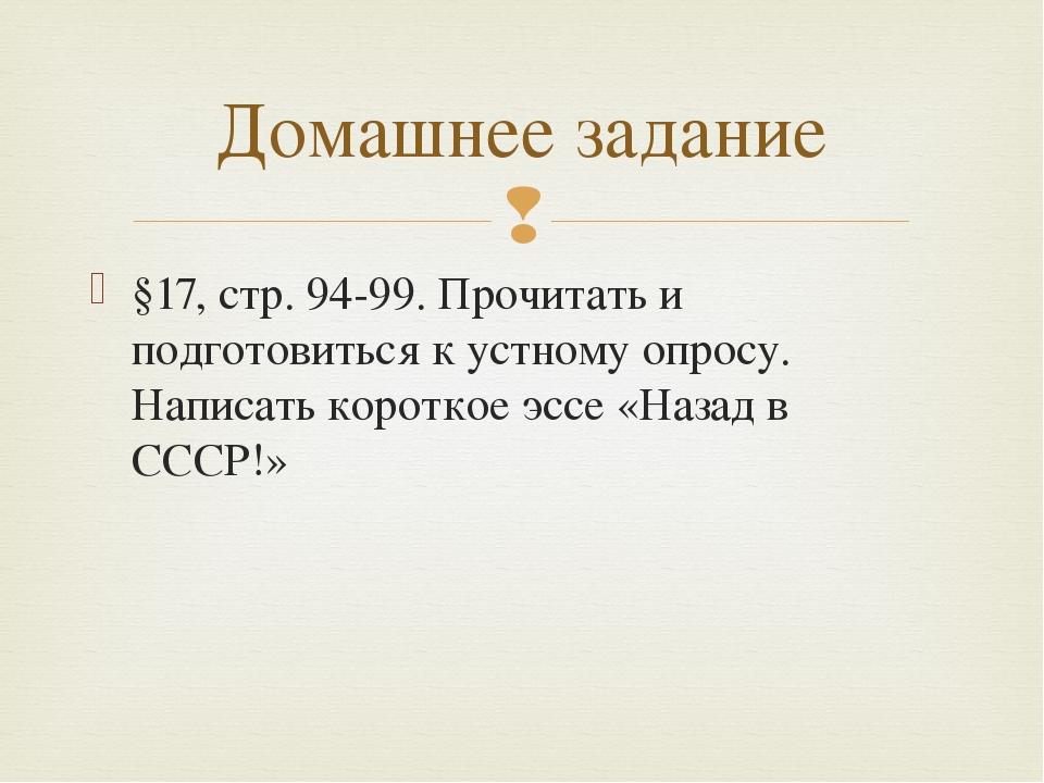 §17, стр. 94-99. Прочитать и подготовиться к устному опросу. Написать коротко...