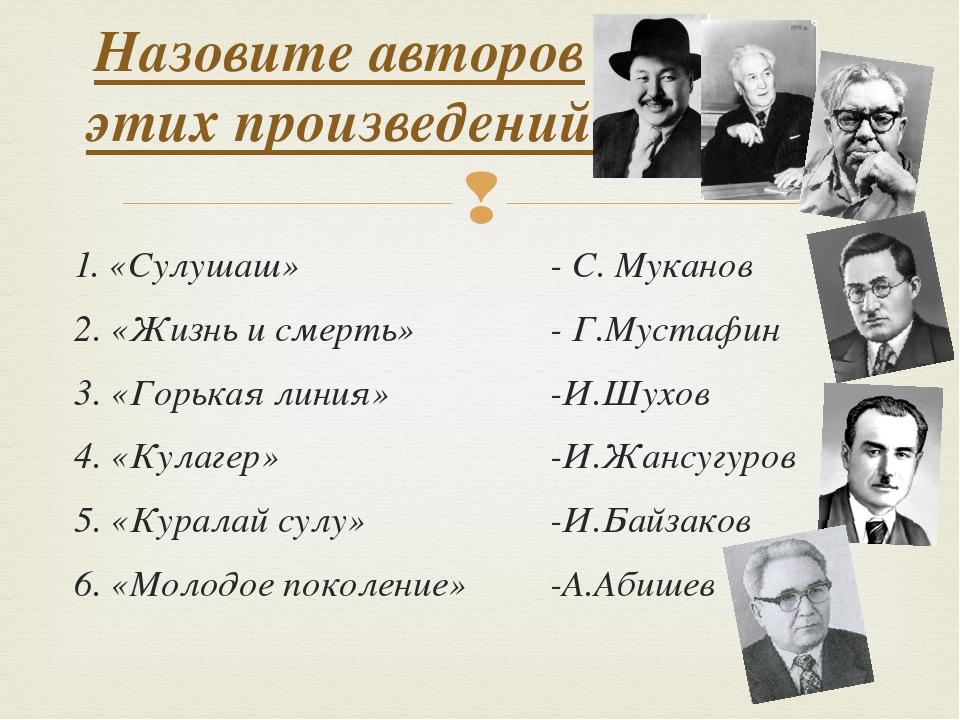 Назовите авторов этих произведений 1. «Сулушаш» 2. «Жизнь и смерть» 3. «Горьк...