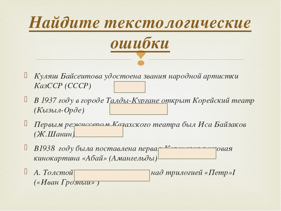 Куляш Байсеитова удостоена звания народной артистки КазССР (СССР) В 1937 году...