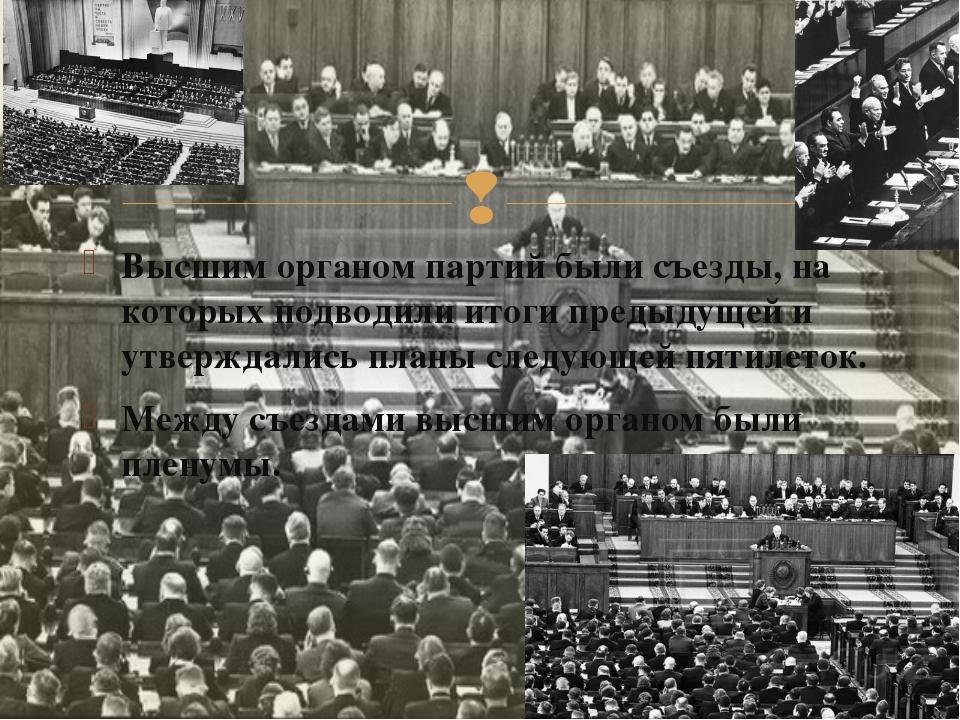 Высшим органом партий были съезды, на которых подводили итоги предыдущей и ут...