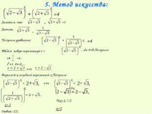 5. Метод искусства: Вернемся к исходной переменной х.Получим: t2+1- 4t=0, x=-