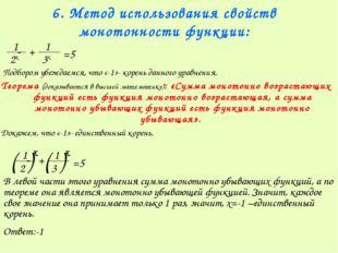 6. Метод использования свойств монотонности функции: Подбором убеждаемся, что
