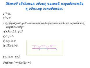 Метод сведения обеих частей неравенства к одному основанию: 2–х2+3х0 х2 Ответ