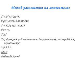 Метод разложения на множители: 22х-1+22х-2+22х-3≥448, 22х(0,5+0,25+0,125)≥448