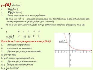 у =(½)x, где 0