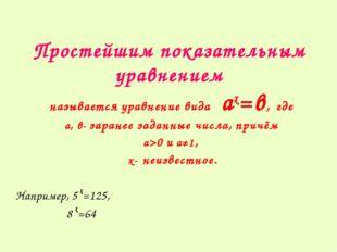 Простейшим показательным уравнением называется уравнение вида ах=в, где а, в-