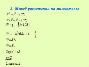 2. Метод разложения на множители: 32х-1 +32х=108, 32х·3-1+32х=108, 32х · ( +1