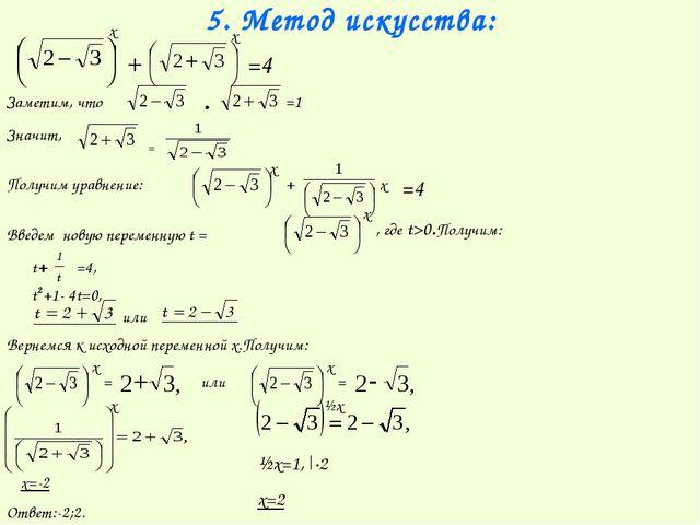 5. Метод искусства: Вернемся к исходной переменной х.Получим: t2+1- 4t=0, x=-...