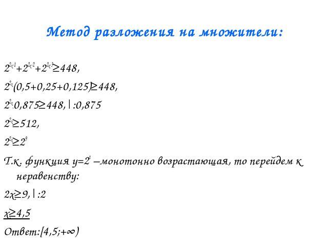 Метод разложения на множители: 22х-1+22х-2+22х-3≥448, 22х(0,5+0,25+0,125)≥448...