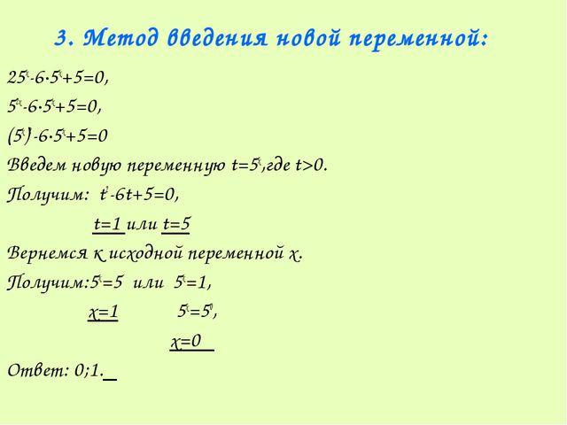 3. Метод введения новой переменной: 25х-6·5х+5=0, 52х-6·5х+5=0, (5х)2-6·5х+5=...