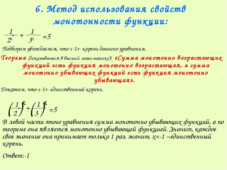 6. Метод использования свойств монотонности функции: Подбором убеждаемся, что...