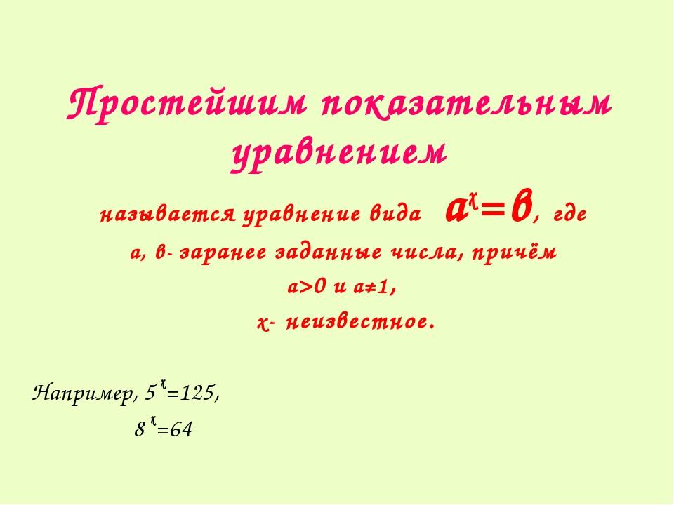 Простейшим показательным уравнением называется уравнение вида ах=в, где а, в-...