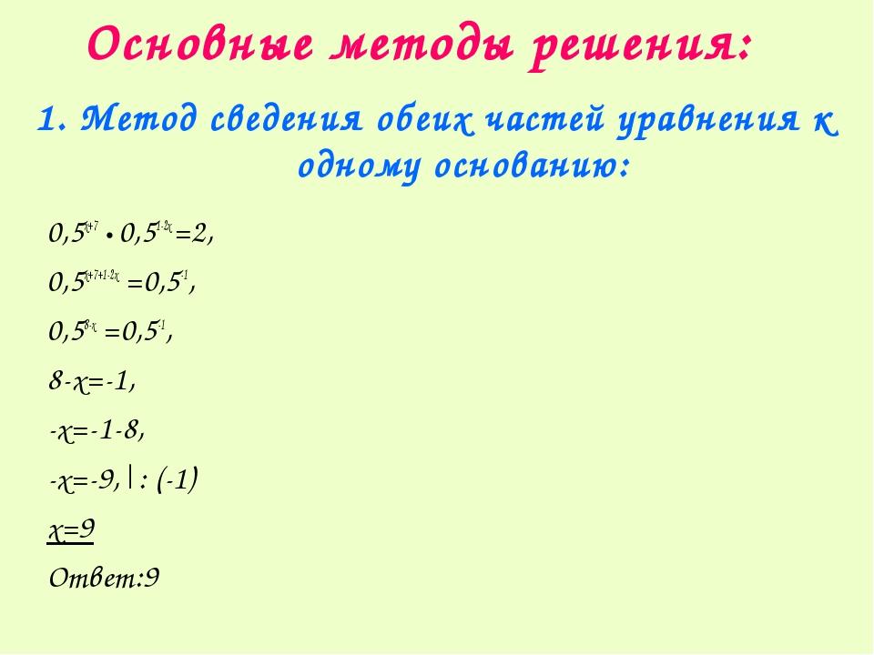 Основные методы решения: 1. Метод сведения обеих частей уравнения к одному ос...