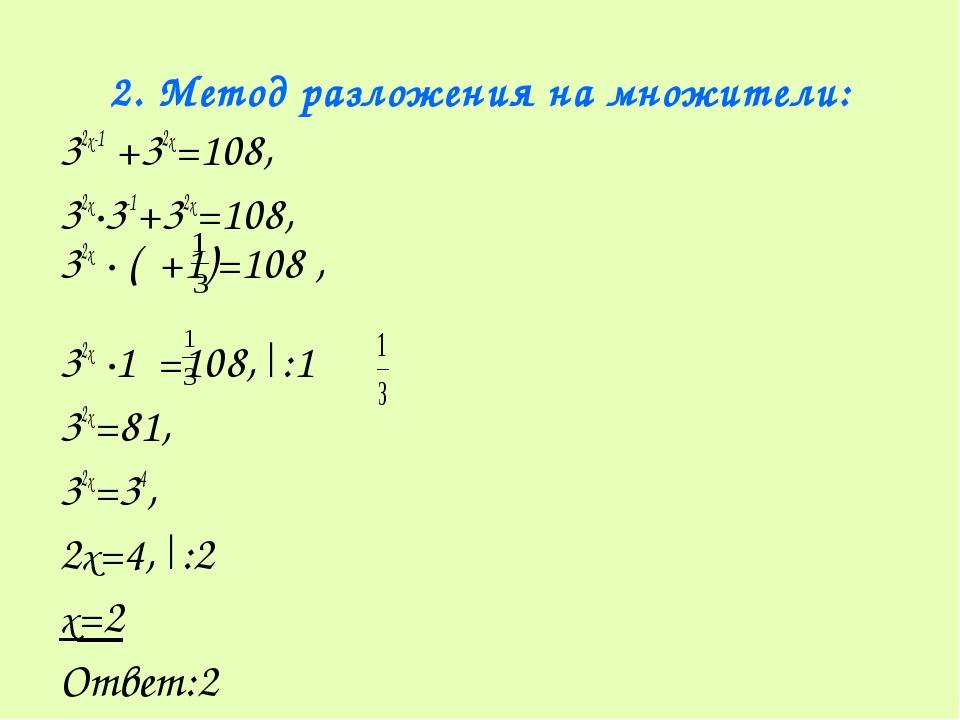 2. Метод разложения на множители: 32х-1 +32х=108, 32х·3-1+32х=108, 32х · ( +1...