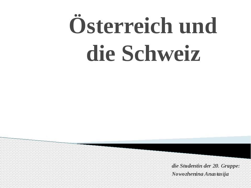 Österreich und die Schweiz die Studentin der 20. Gruppe: Nowozhenina Anastasija