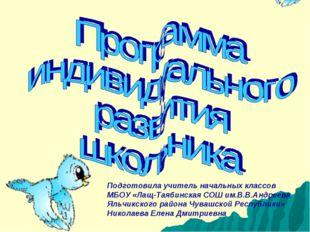 Подготовила учитель начальных классов МБОУ «Лащ-Таябинская СОШ им.В.В.Андреев