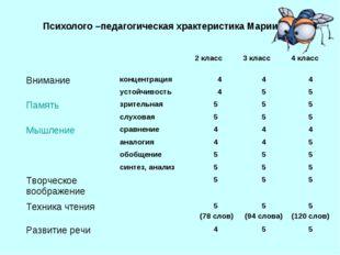 Психолого –педагогическая храктеристика Марии. 2 класс3 класс4 класс Вним