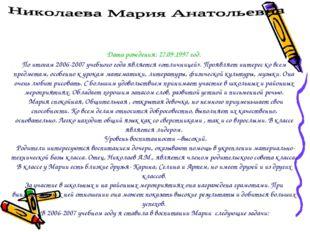 Дата рождения: 27.09.1997 год. По итогам 2006-2007 учебного года является «от