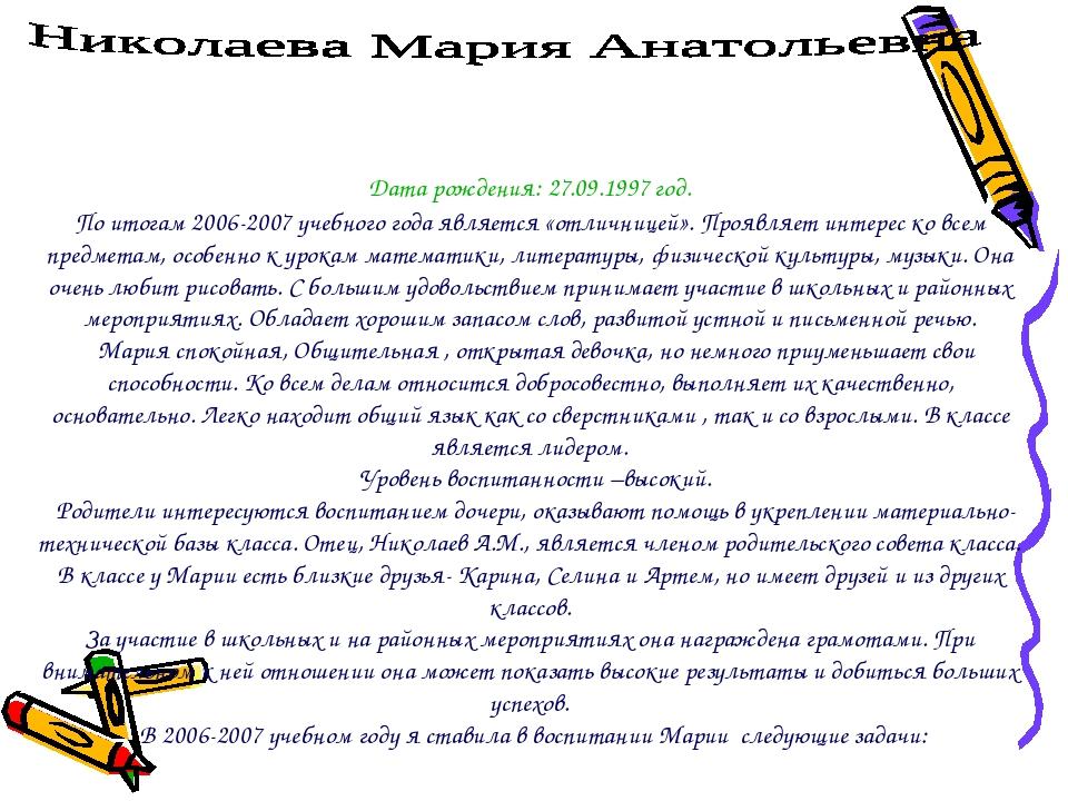 Дата рождения: 27.09.1997 год. По итогам 2006-2007 учебного года является «от...