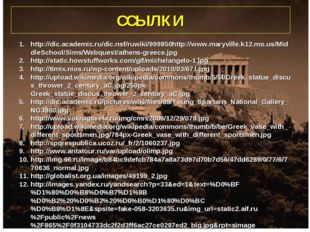 ССЫЛКИ http://dic.academic.ru/dic.nsf/ruwiki/999850http://www.maryville.k12.m