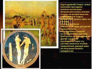 Еще в древней Спарте юные мальчики проходили военное воспитание. Вопреки расх