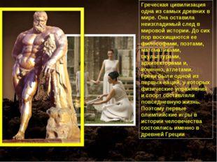 Греческая цивилизация одна из самых древних в мире. Она оставила неизгладимый