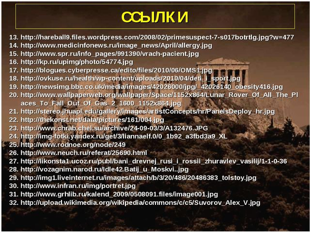 ССЫЛКИ http://hareball9.files.wordpress.com/2008/02/primesuspect-7-s017botrtl...