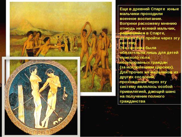 Еще в древней Спарте юные мальчики проходили военное воспитание. Вопреки расх...