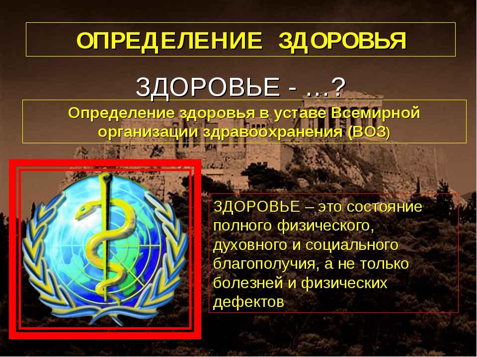 Определение здоровья в уставе Всемирной организации здравоохранения (ВОЗ) ОПР...
