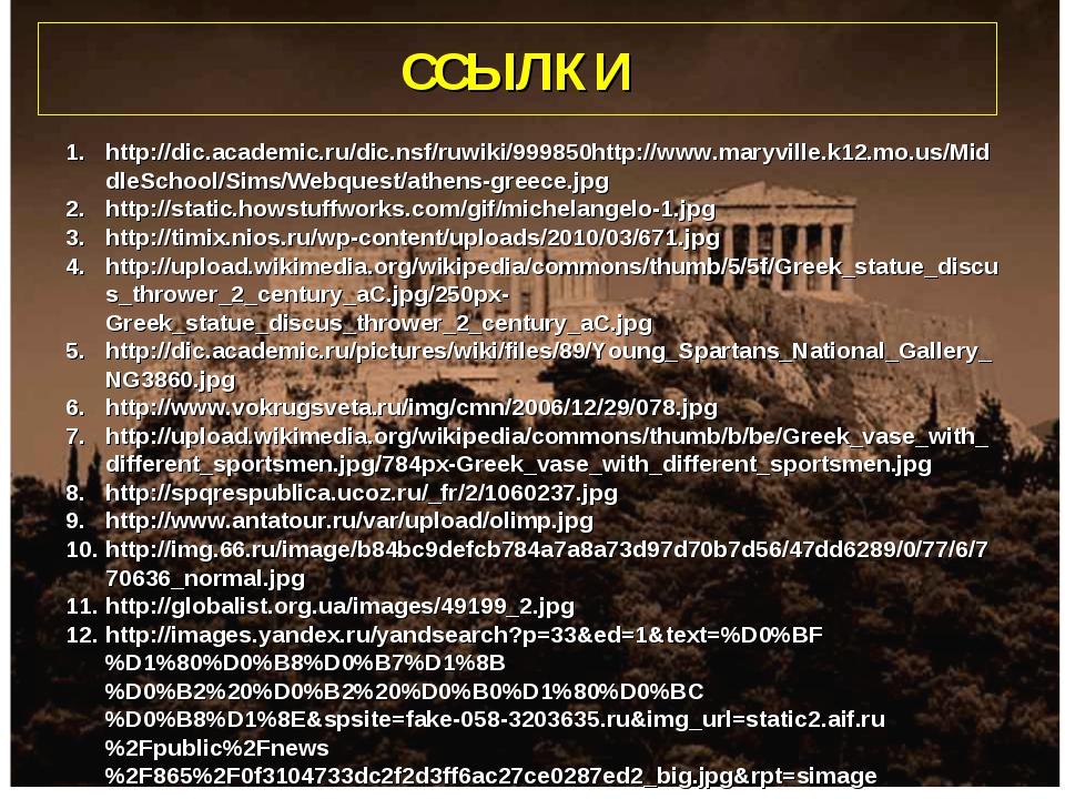 ССЫЛКИ http://dic.academic.ru/dic.nsf/ruwiki/999850http://www.maryville.k12.m...