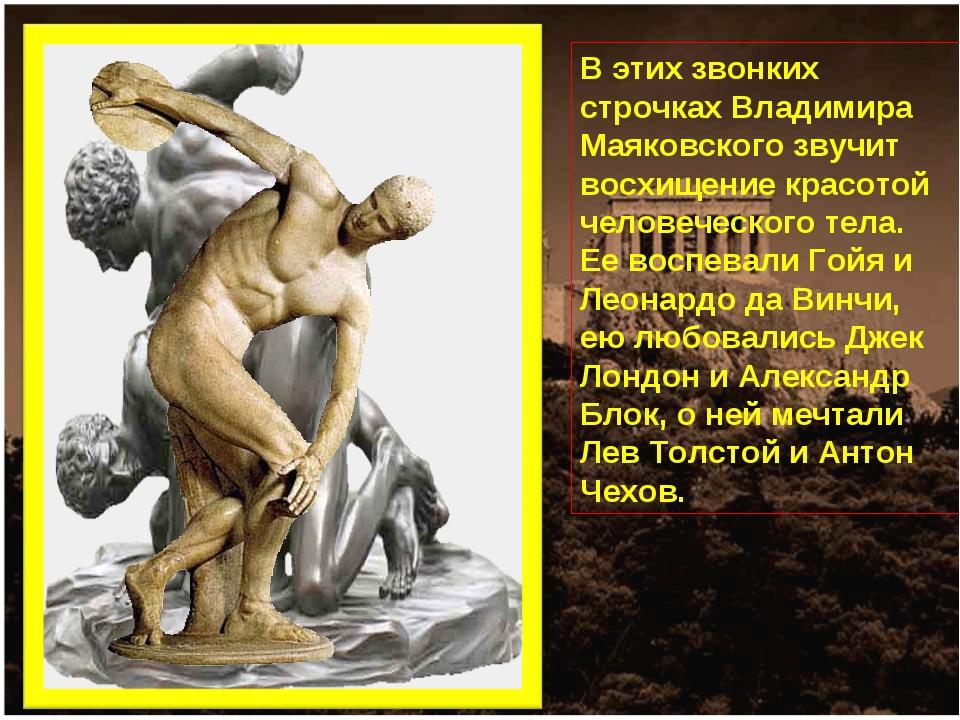 В этих звонких строчках Владимира Маяковского звучит восхищение красотой чело...