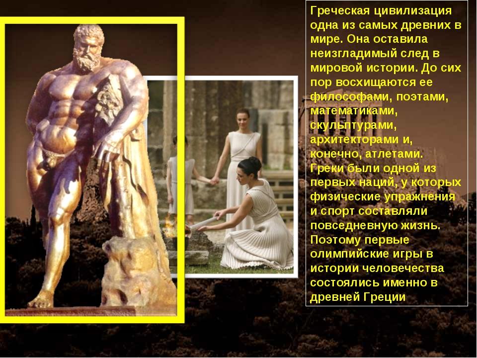 Греческая цивилизация одна из самых древних в мире. Она оставила неизгладимый...
