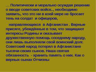 … Политически и морально осуждая решение о вводе советских войск.., необходи
