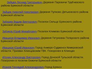 Зайцев Леонид ГригорьевичДеревня Паровичи Трубчевского района Брянской об