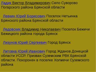 Ладик Виктор ВладимировичСело Суворово Погарского района Брянской области